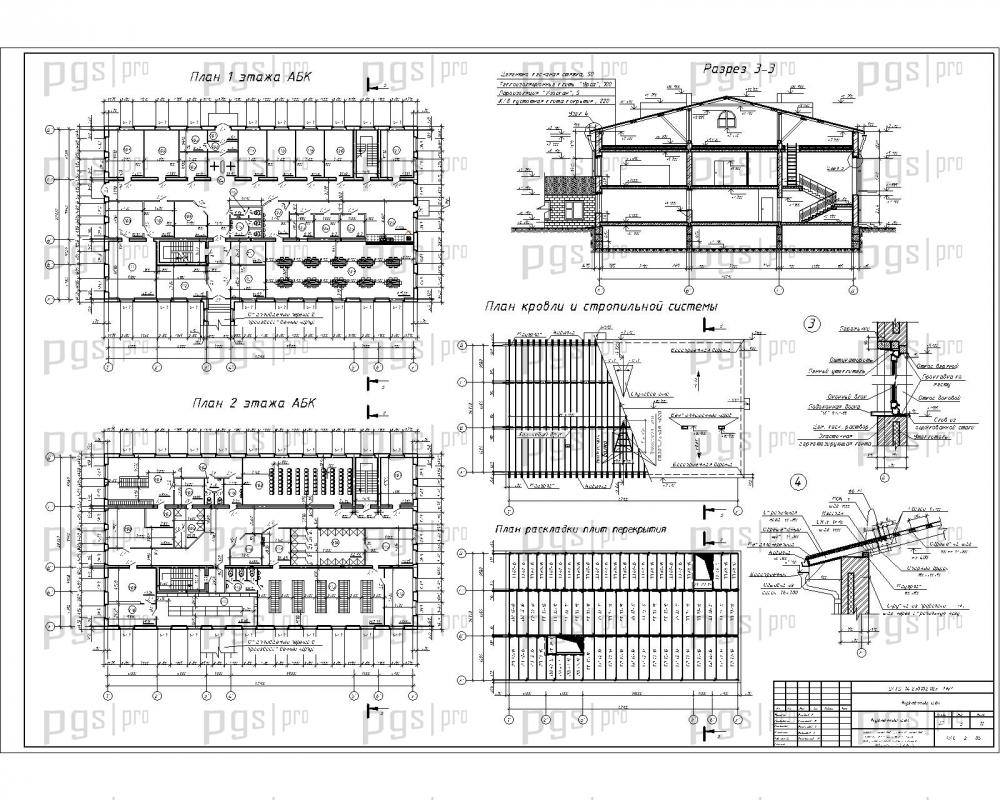 схема перекрытия этажа плитами