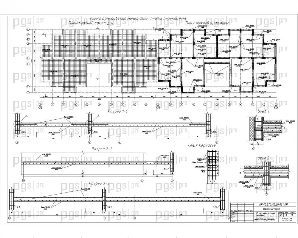 Схема армирования монолитной плиты фундамента фото 618