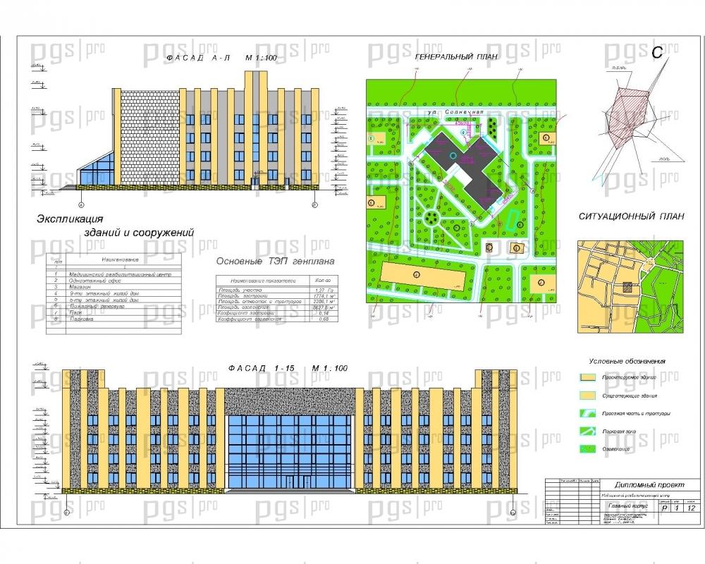 Схема генерального план зданий и сооружений