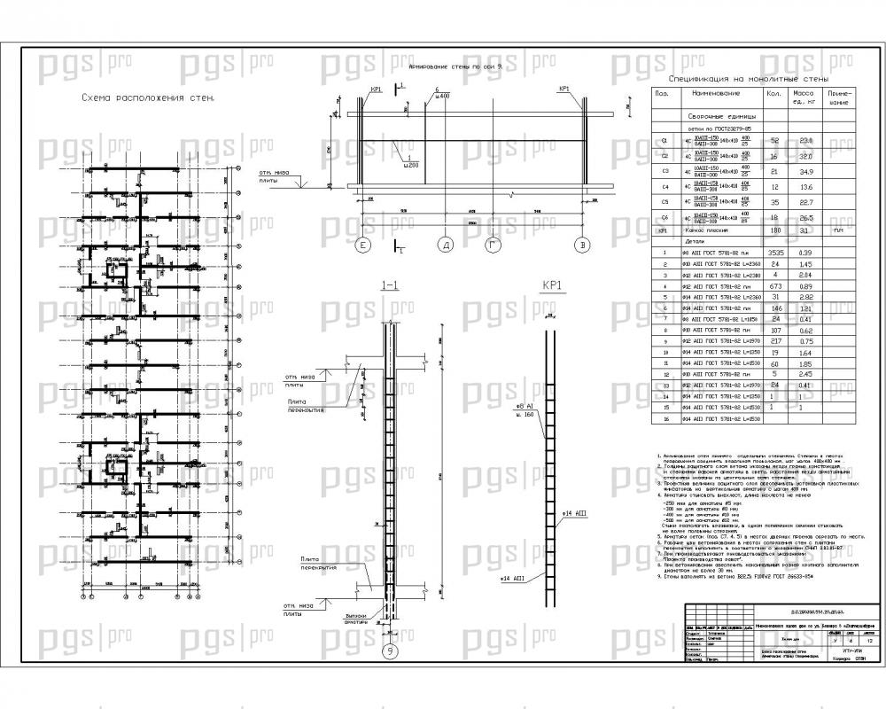 многоэтажный жилой дом фундамент схема