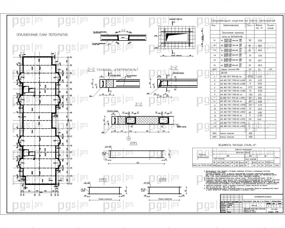 Скачать бесплатно дипломный проект ПГС Диплом № Многоэтажный  Опалубочный чертеж плиты перекрытия Ведомость деталей jpg