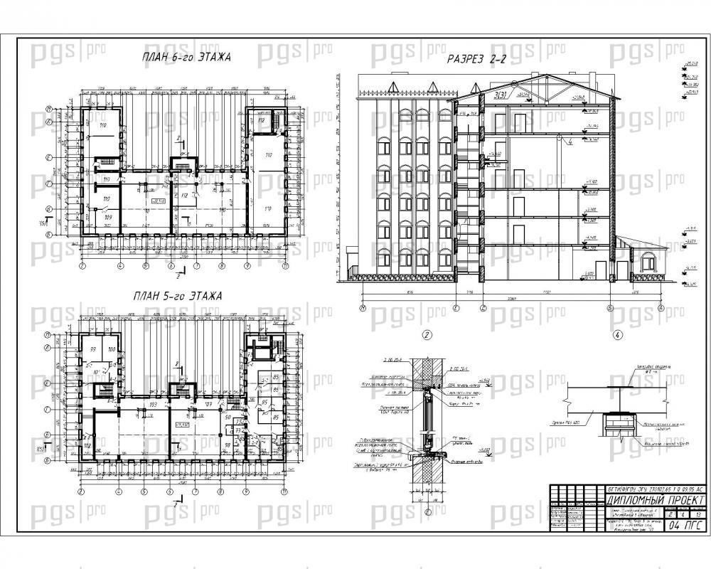 Скачать бесплатно дипломный проект ПГС Диплом № Пожарное  4 Разрез План 5 го и 6 го этажа Узлы jpg