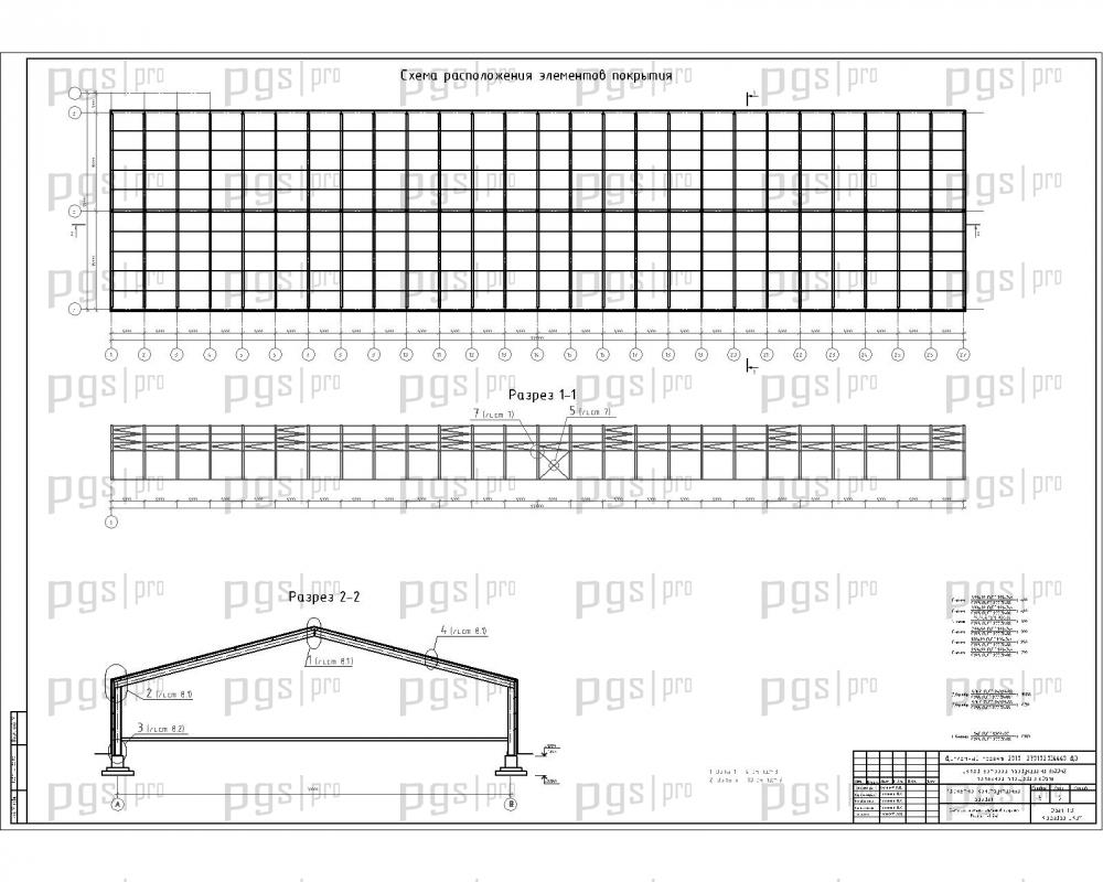 Скачать бесплатно дипломный Диплом № Склад готовой продукции  6 Схема расположения элементов покрытия Разрезы 1 1 2 2 jpg