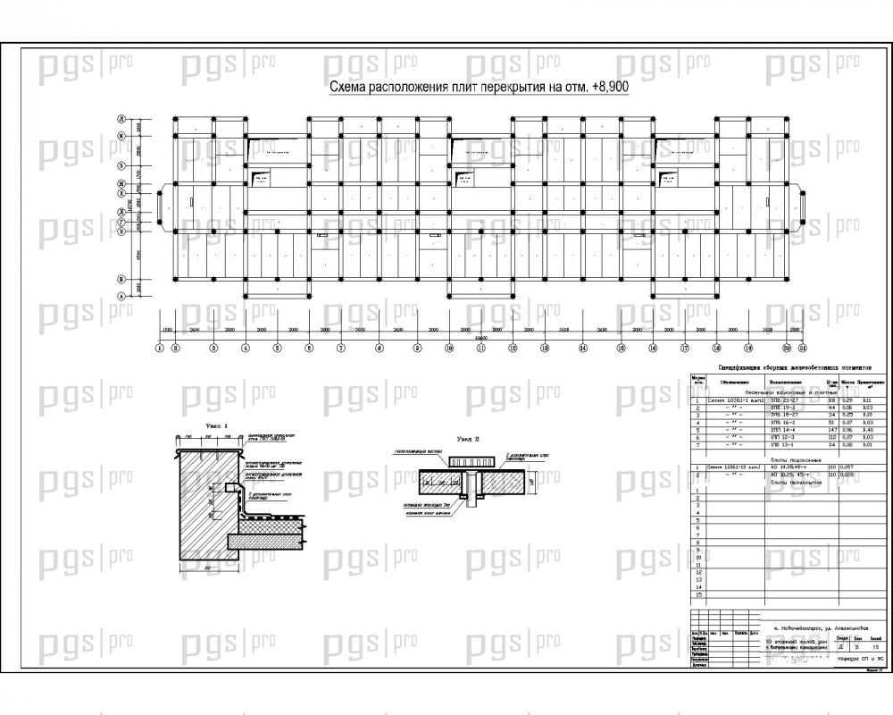 схема отопления для секции 9-ти этажного дома