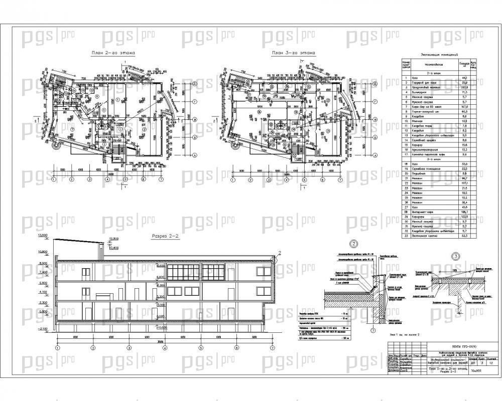 Скачать бесплатно дипломный проект ПГС Диплом №  3 План 2 го и 3 го этажа разрез узлы jpg