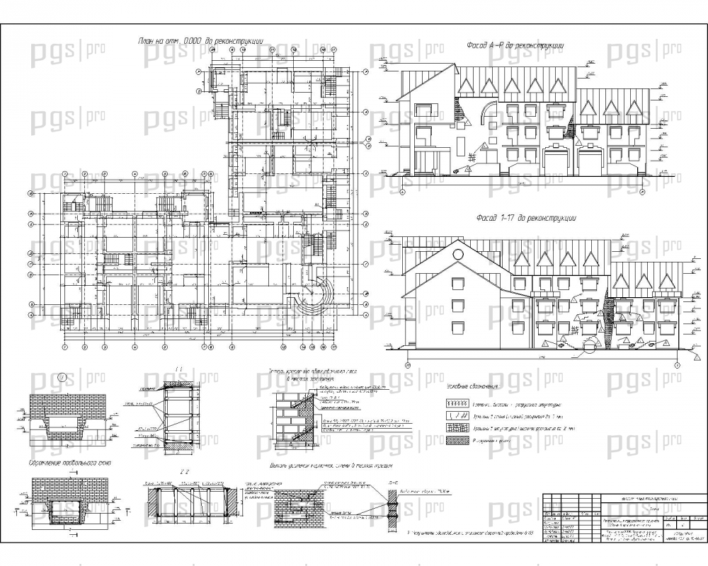 Скачать бесплатно дипломный Диплом № Реконструкция  План на отм 0 000 до реконструкции фасады до реконструкции узлы jpg