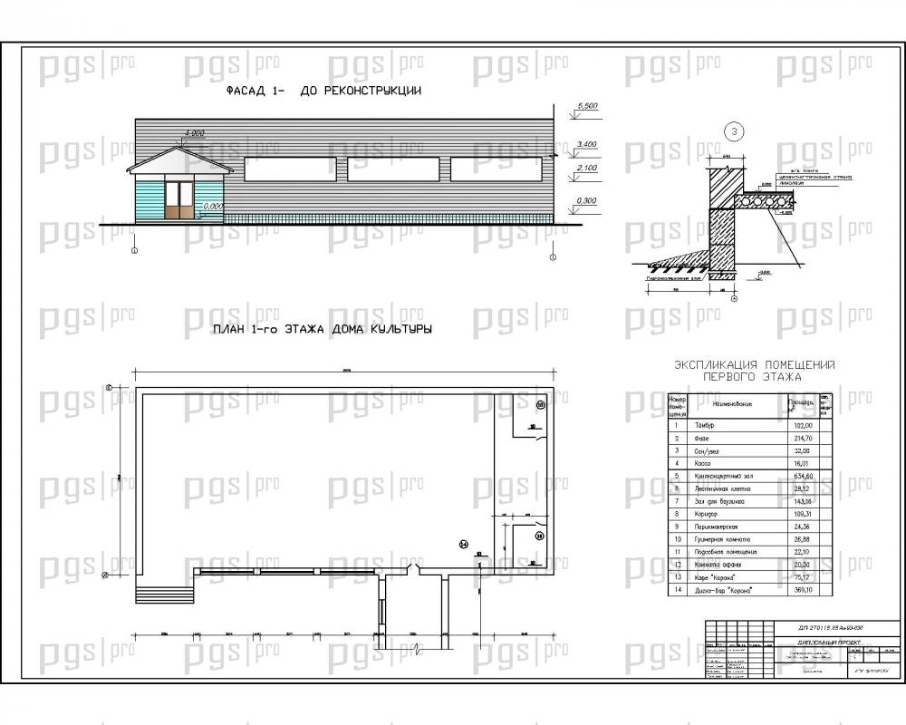 схема плана 1 этажа библиотеки