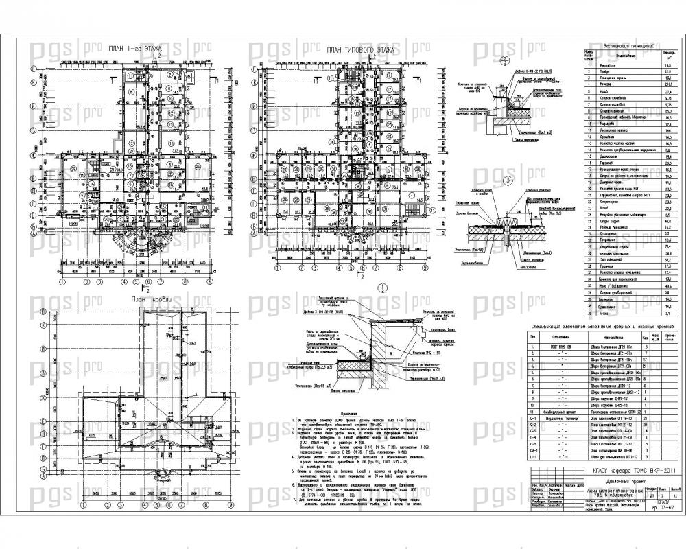 Скачать бесплатно дипломный проект ПГС Диплом №  2 План первого и типового этажа план кровли узлы jpg