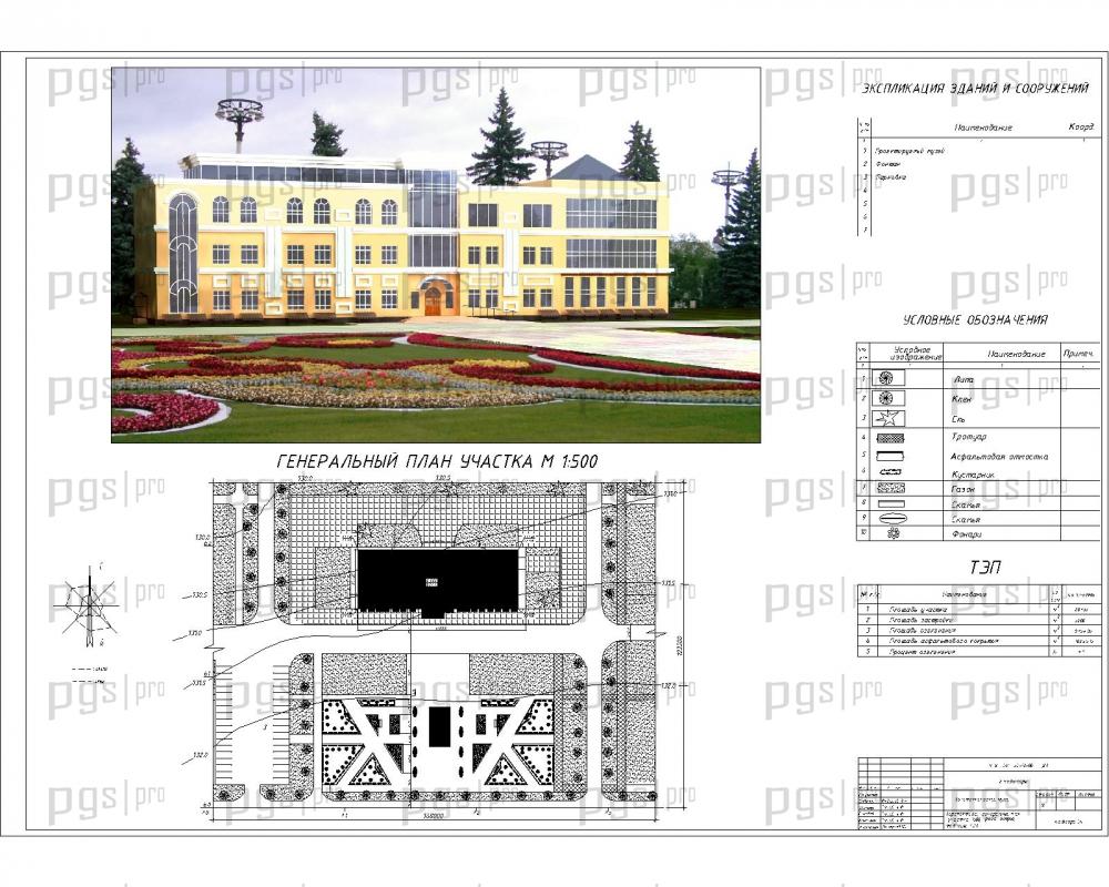 Скачать бесплатно дипломный проект ПГС Диплом №  1 3d модель здания генеральный план jpg
