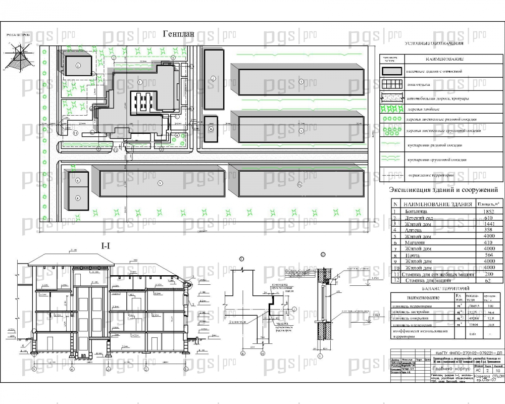 Скачать бесплатно дипломный проект ПГС Диплом № Участковая  2 Генеральныйплан разрез узлы jpg