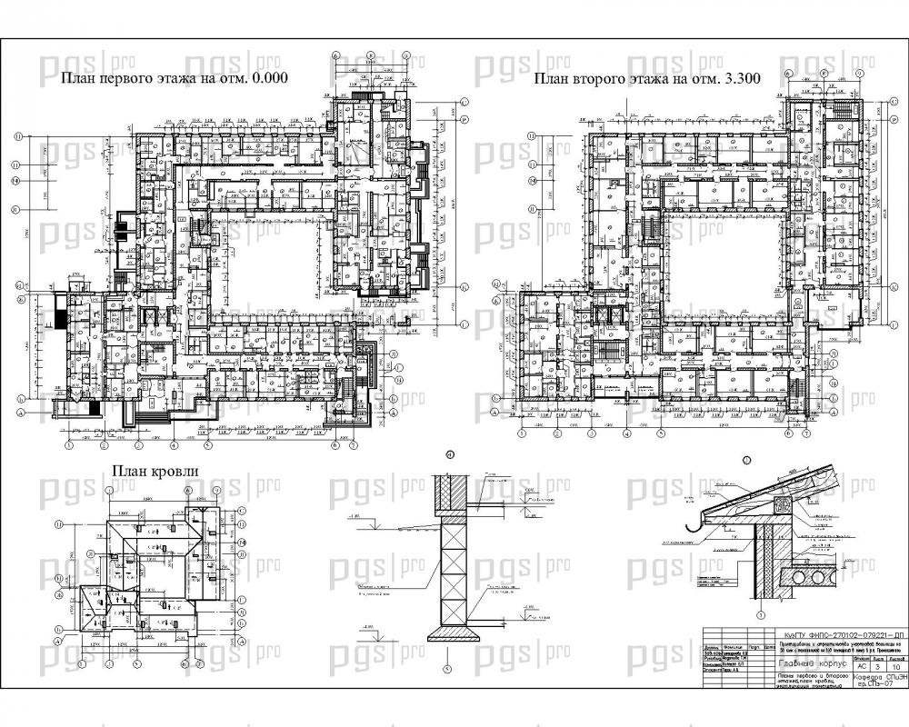 Скачать бесплатно дипломный проект ПГС Диплом № Участковая  3 План первого и второго этажа план кровли узлы jpg