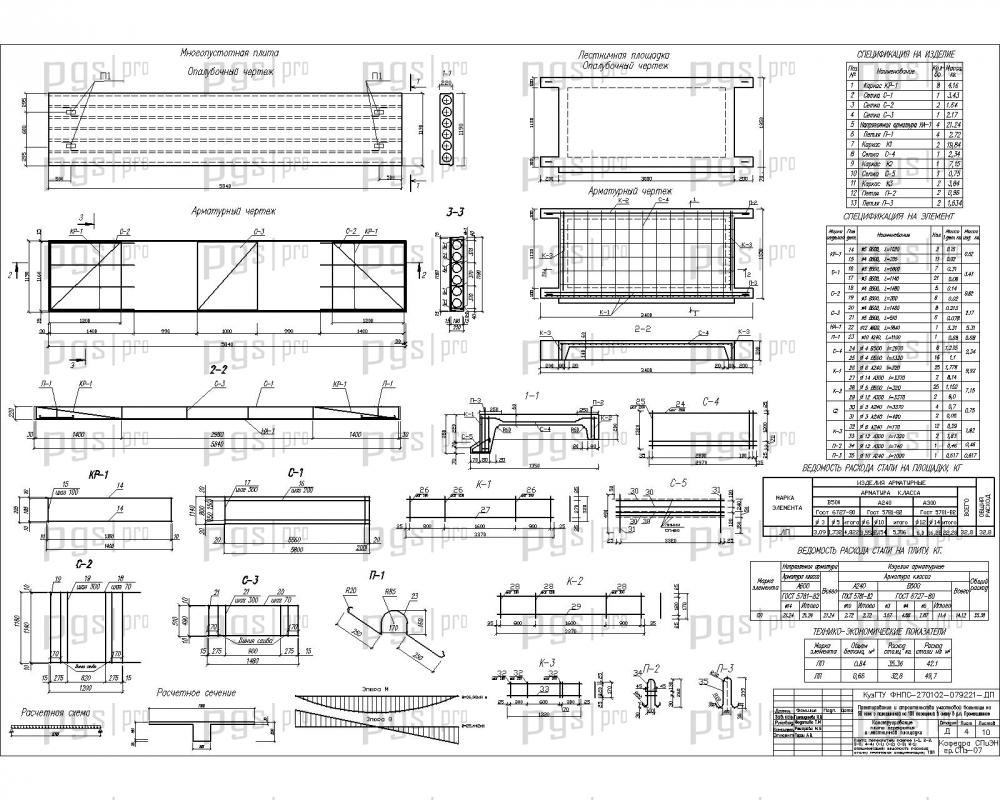 Скачать бесплатно дипломный проект ПГС Диплом № Участковая  4 Конструирование многопустотной плиты jpg