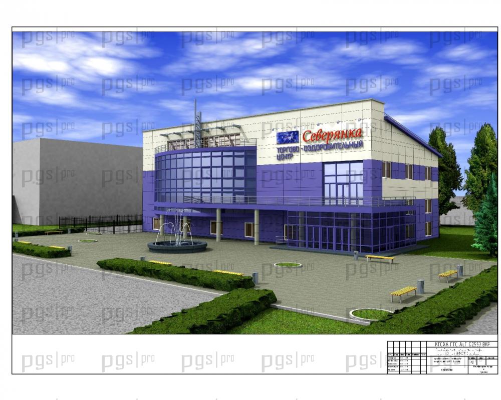 Скачать бесплатно дипломный проект ПГС Диплом № Торговый  1 3d модель здания jpg