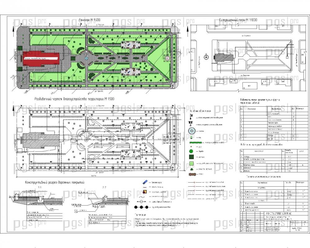 Скачать бесплатно дипломный проект ПГС Диплом №  2 Генплан ситуационный план разбивочный чертеж благоустройства территории jpg
